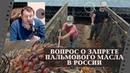 В СМИ поставлен вопрос о запрете пальмового масла в России