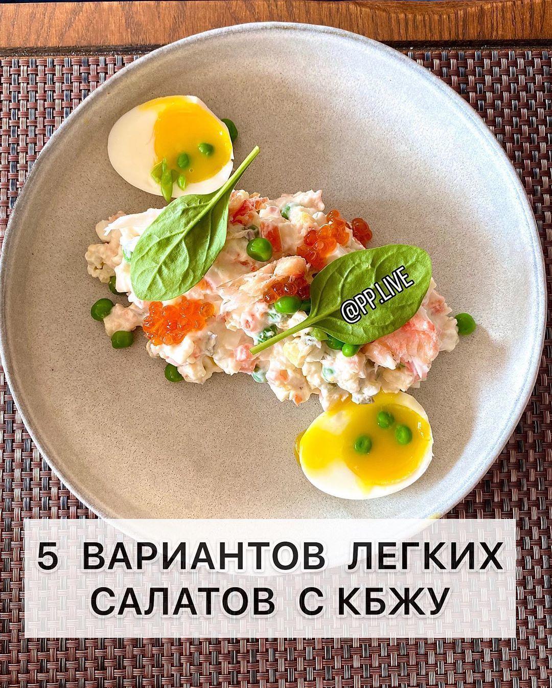 Подборка легких салатиков
