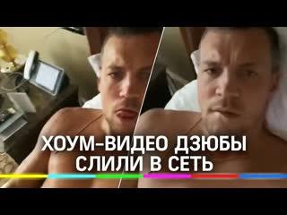Интимное видео Дзюбы слили в сеть. Футболиста «Зенита» накажут