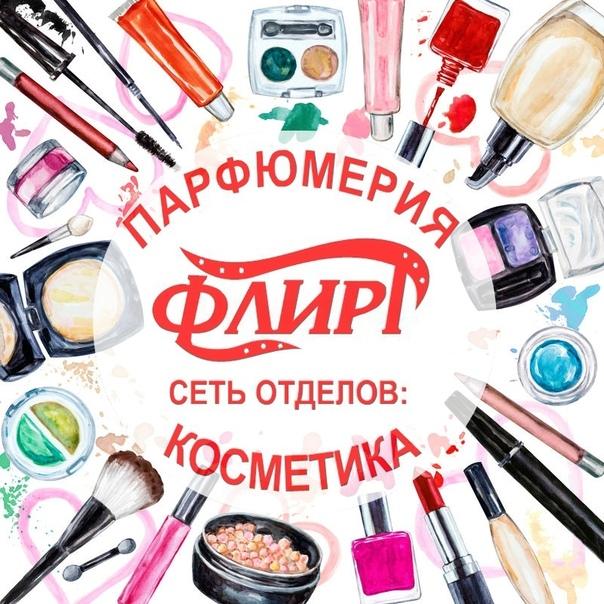 Купить косметика дзержинск косметика агент провокатор купить