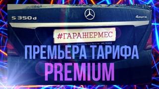 Обычная смена в такси на S class. Вип такси/Премиум такси / Мерин в ЧЕРНОМ