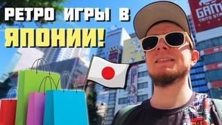 Ретро игры в Японии! // Магазины Осаки, Киото и Токио