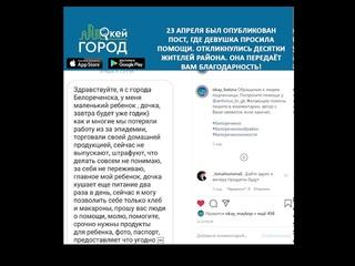 Девушка, которой помогли жители Белореченского района передаёт слова благодарности