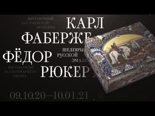 Выставка «Карл Фаберже и Федор Рюкерт. Шедевры русской эмали»