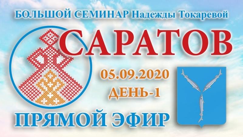 Надежда Токарева 05 09 2020 Д 1 Большой семинар Саратов Прямой Эфир ч 5