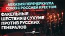 Абхазия перечеркнула союз с Россией крестом Факельные шествия в Сухуме против русских генералов