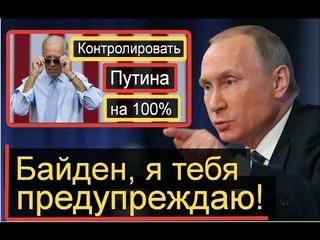Байден летит в Евросоюз встречаться с Путиным!