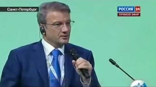 Глава Сбербанка РФ забыл что идет прямая трансляция.