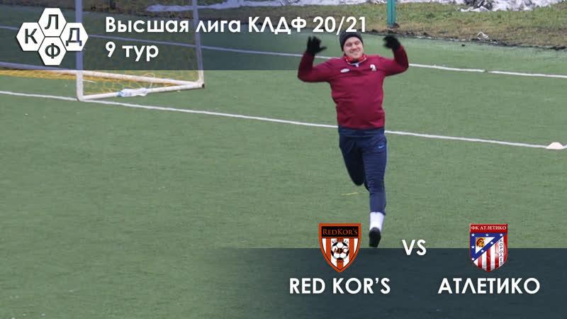 Red Kor's 2 1 Атлетико Высшая лига КЛДФ 9 тур