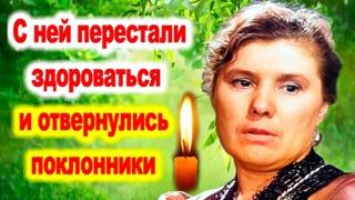 Ее обнаружили соседи/Тяжелая судьба любимой актрисы Валентины Владимировой/