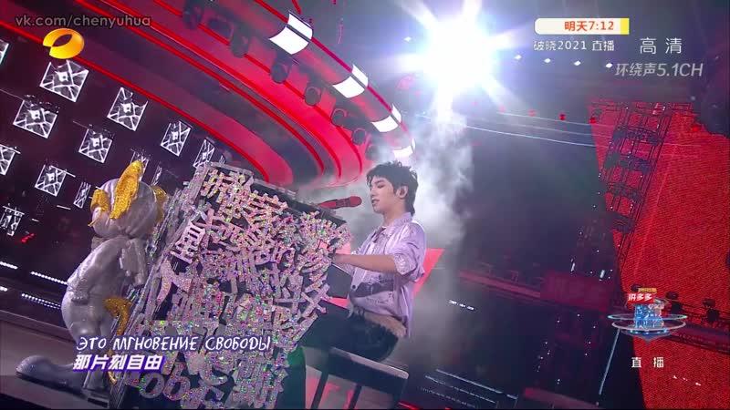 Rus sub Сумасшедший дом Madhouse《疯人院 》 Hua Chenyu 华晨宇 HunanTVNewYearConcert 31 12 2020