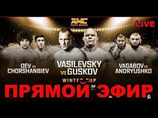 AMC Fight Nights WINTER CUP прямая трансляция