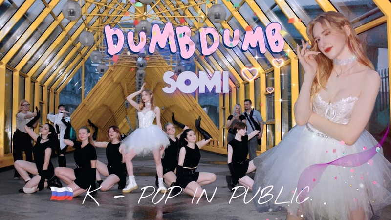 KPOP IN PUBLIC RUSSIA SOMI DUMB DUMB by Q WIN 큐윈 Dance Cover One Take