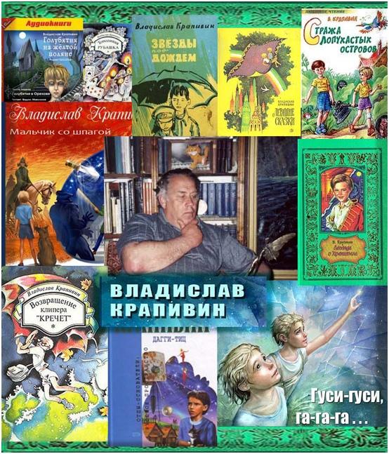 «Мир книг Владислава Крапивина»: информ-дайджест., изображение №7