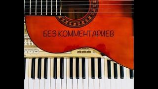Группа Без комментариев - Концерт памяти Азата Хузина и Айрата Саттарова (Live)