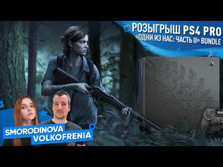Одни из нас: Часть II + РОЗЫГРЫШ PS4 PRO Марафон TLoU