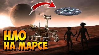 Марсоход Снял НЛО На Марсе!