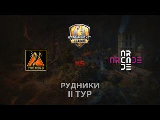 WGL GS ARCADA vs TORNADO 2 Season 2014 Round 2 Бой 5 Рундики