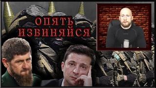 Кадыров опять требует от Зеленского извинений. Иван Белецкий 19 июля 2020