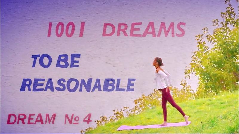 A BEAUTIFUL MIND Игры Разума 1001 DREAMS 1001 мечта 4 dream