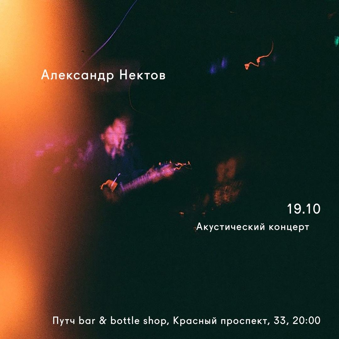 Афиша Новосибирск Александр Нектов (Мать Тереза) 19 октября