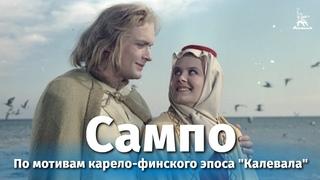Сампо (сказка, реж. Александр Птушко, 1958 г.)