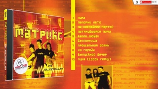 Матрикс – Вибрация CD, Альбом