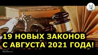 🚩19 новых законов с августа 2021 года.