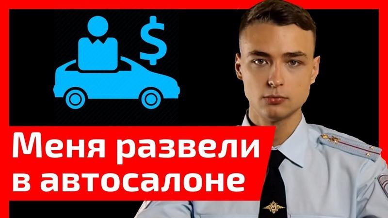 Меня развели в автосалоне Елена Лисовская посоветовала как не оказаться в такой ситуации