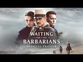 В ожидании варваров (2019) Waiting for the Barbarians