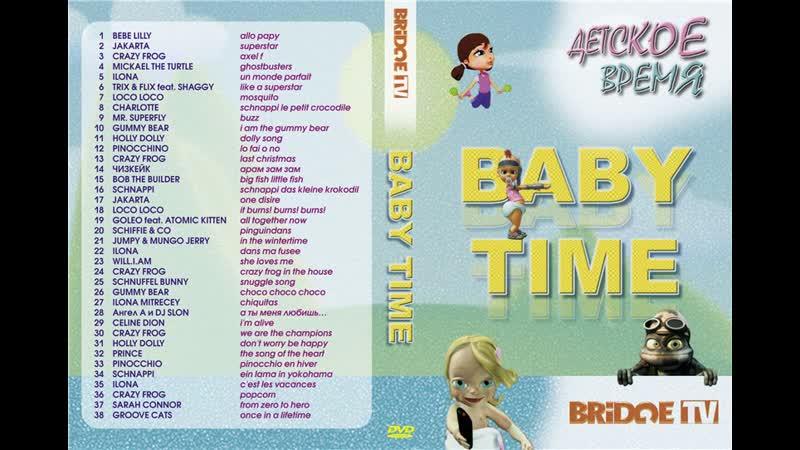 Baby Time от Bridge TV (Часть 3) 2009