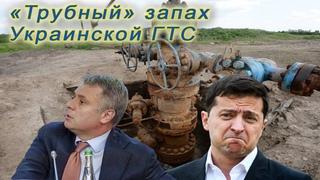 В Европе задумались, а зачем Украине газопровод