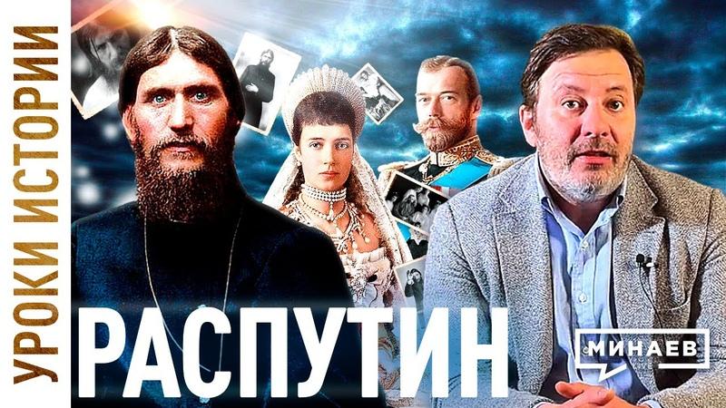 Григорий Распутин Последние годы Романовых Уроки истории МИНАЕВ