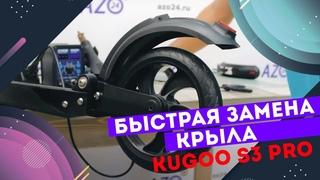Быстрая замена крыла Kugoo s3 / pro