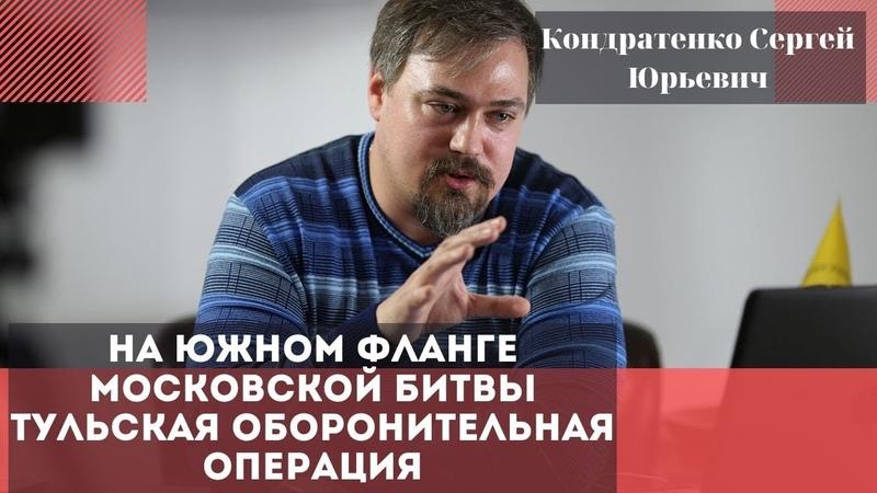 На южном фланге Московской битвы Тульская оборонительная операция Кондратенко Сергей Юрьевич