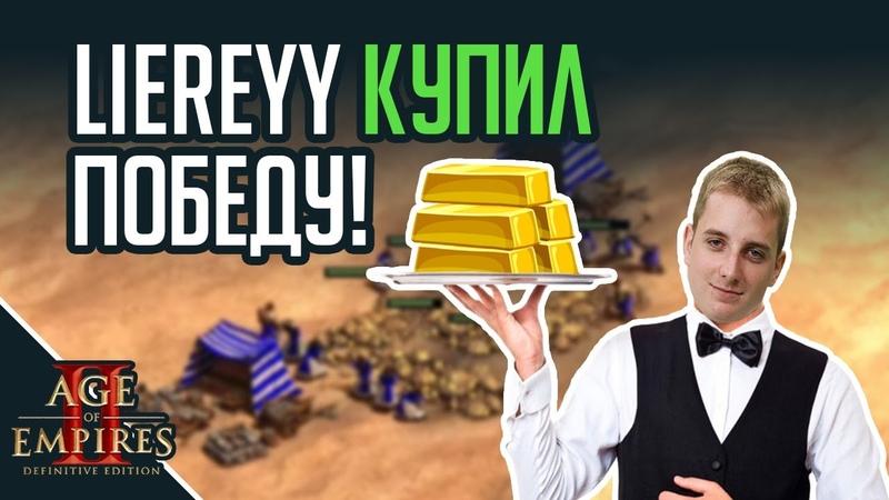 Как Liereyy КУПИЛ победу Разбор тактики про игрока и его билда