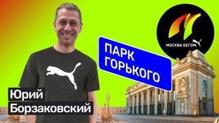 Юрий Борзаковский: как бегать в удовольствие