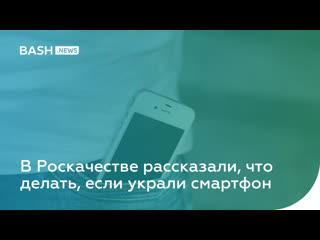 В Роскачестве рассказали, что делать, если украли смартфон
