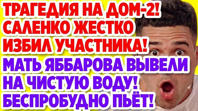 Дом 2 Свежие новости и слухи! Эфир 12 ИЮЛЯ 2020 (12.07.2020)