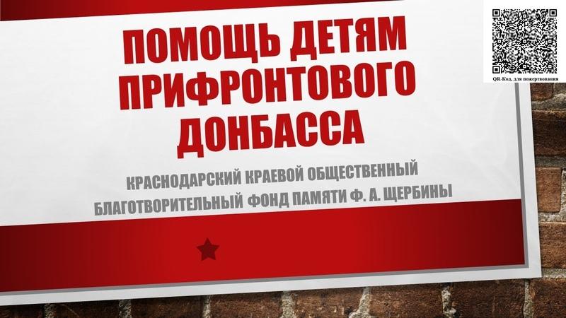 15 08 2020 г Дети Зайцево ДНР выехали на отдых на море от войны и обстрелов БФ памяти Ф А Щербины