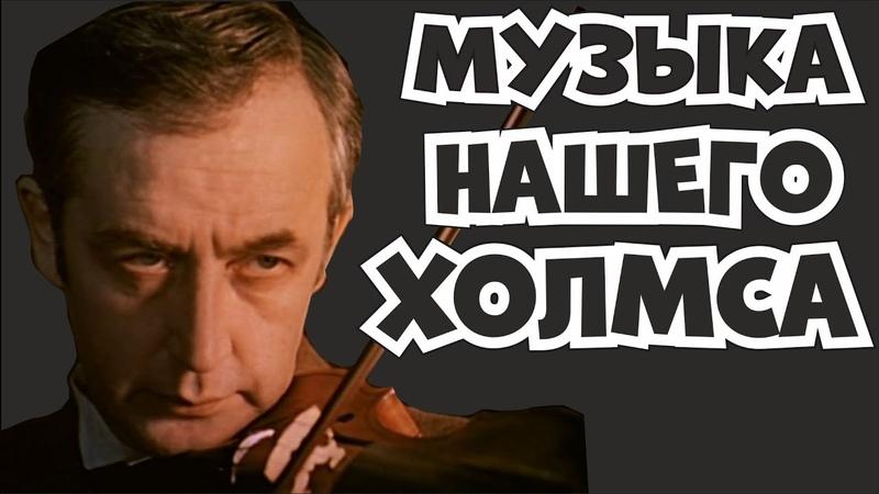 Музыка из сериала Приключения Шерлока Холмса и доктора Ватсона Sherlock Holmes soundtrack