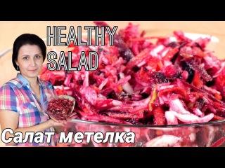Салат Метёлка / Щётка - видео рецепт
