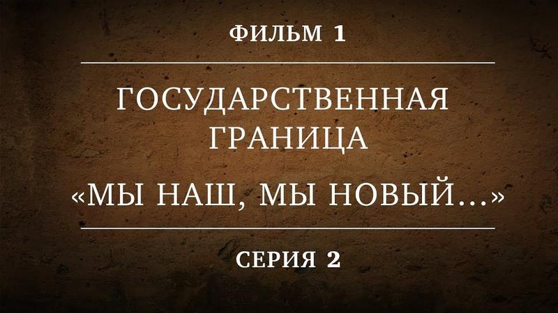 ГОСУДАРСТВЕННАЯ ГРАНИЦА ФИЛЬМ 1 МЫ НАШ МЫ НОВЫЙ… 2 СЕРИЯ