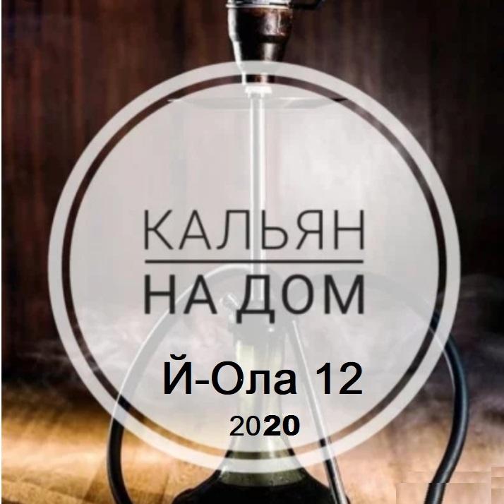 Кальян на дом, доставка «Дым Дымыч» - Вконтакте