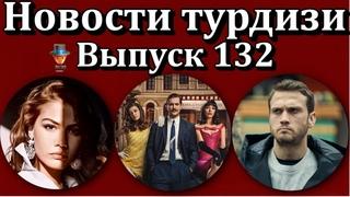 Новости турдизи. Выпуск 132