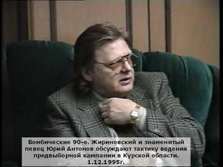Жириновский и знаменитый певец Юрий Антонов обсуждают тактику ведения предвыборной кампании,