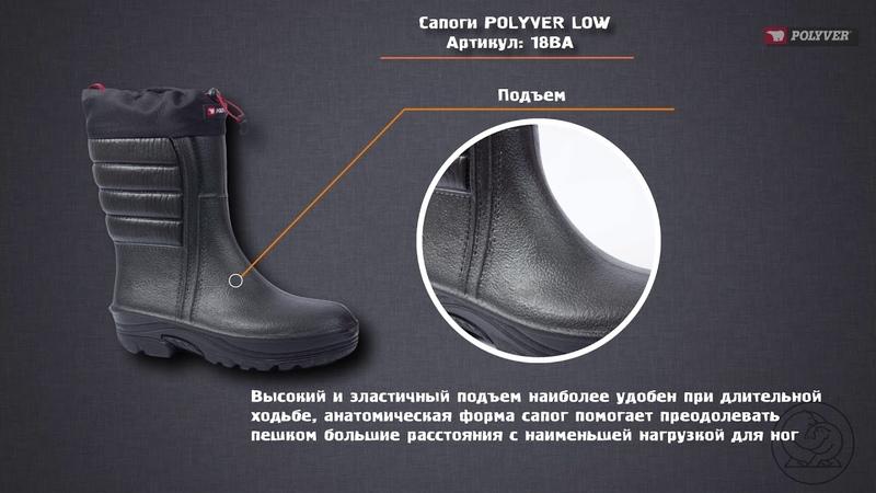 Сапоги полиуритановые Premium Low укороченные от компании Polyver (Швеция)