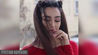 New Хит➠Рустам Абреков➠Твоя Улыбка Сердце Покорила❤️Премьера ❤️Музыка Кавказа