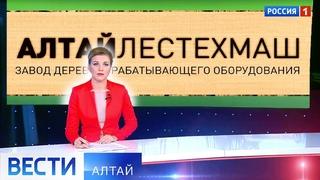 Вести Алтай показали сюжет с оборудованием Алтайлестехмаш