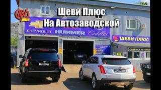 ШЕВИ ПЛЮС – Автозаводская тех. центр по обслуживанию автомобилей Chevrolet, Cadillac, Hummer, GMC
